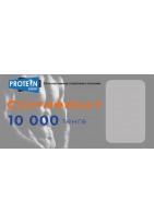 Сертификат 10000